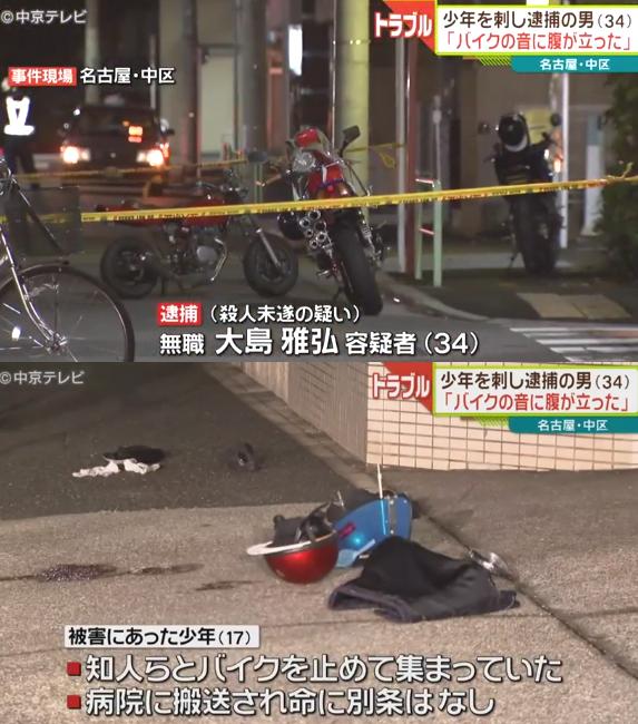 名古屋バイク空ふかし事件