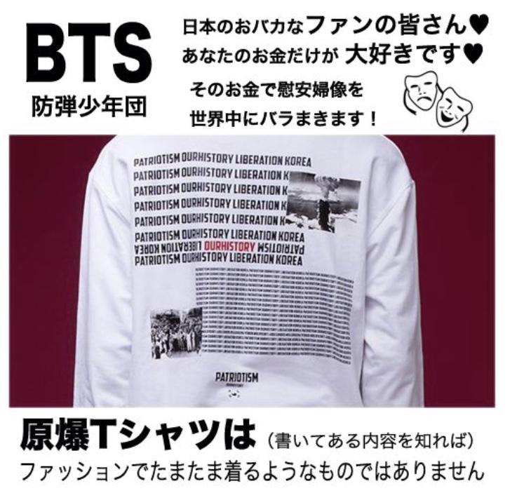 BTS原爆 Tシャツ