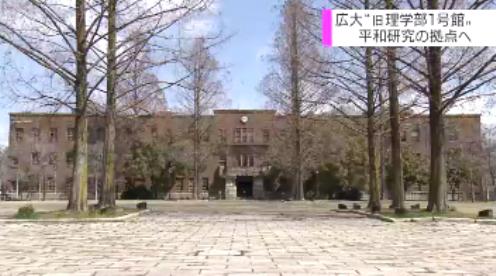 広島大学理学部跡地