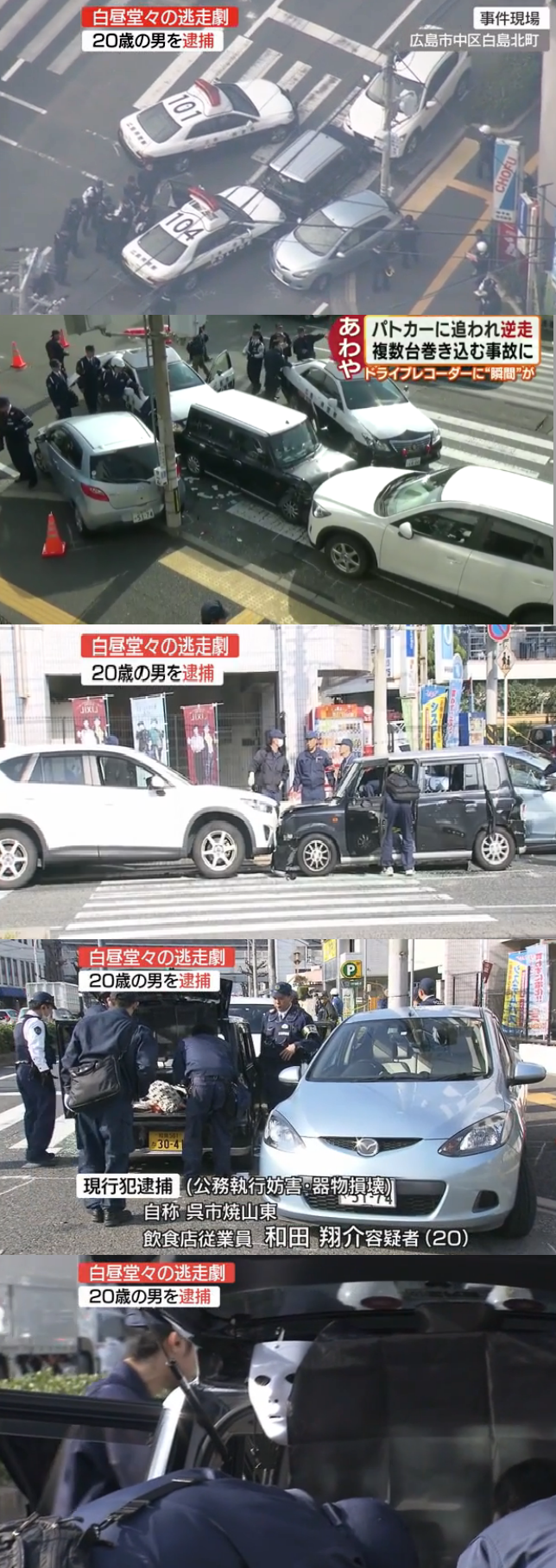 広島市 カーチェイス 事故