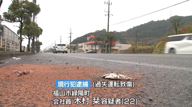福山市 ベトナム人技能実習生衝突事故