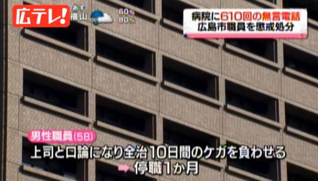広島市職員 上司と口論