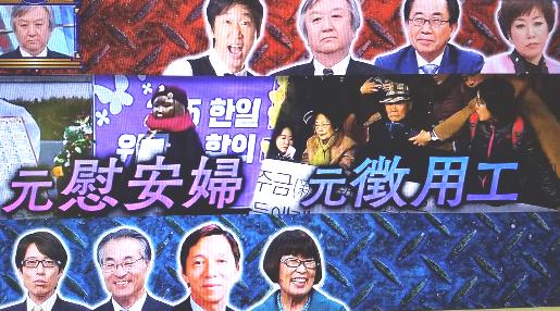 そこまで言って委員会NP 日韓問題