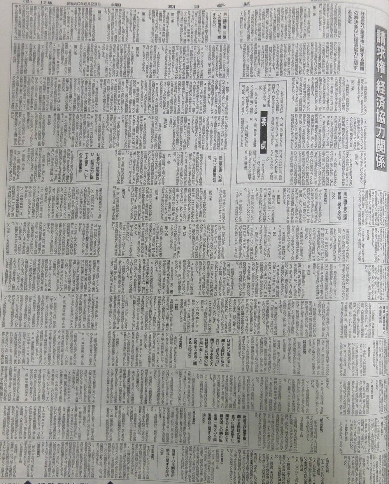 1965年日韓請求権協定 (朝日)