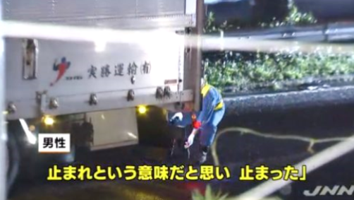 東名拘束 あおり 事故 トラック