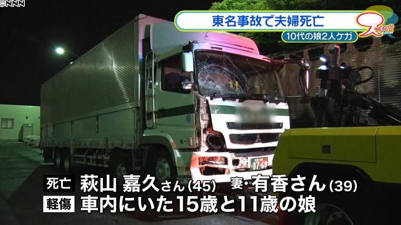 東名拘束あおり運転 トラック