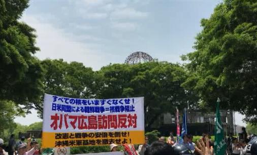 オバマ広島訪問反対