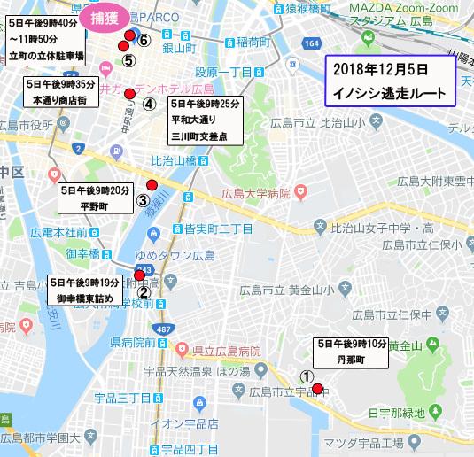 広島市 イノシシ逃走ルート