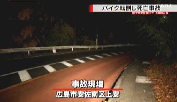 広島市安佐南区上安 大型バイク死亡事故
