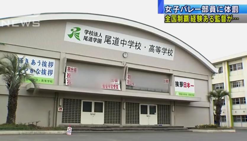 尾道高校女子バレー部体罰