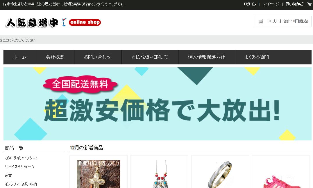山口県平生町ふるさと納税 偽サイト3
