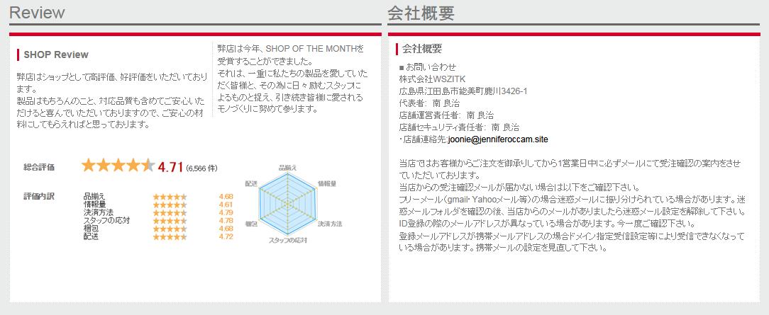山口県平生町ふるさと納税 偽サイト運営会社