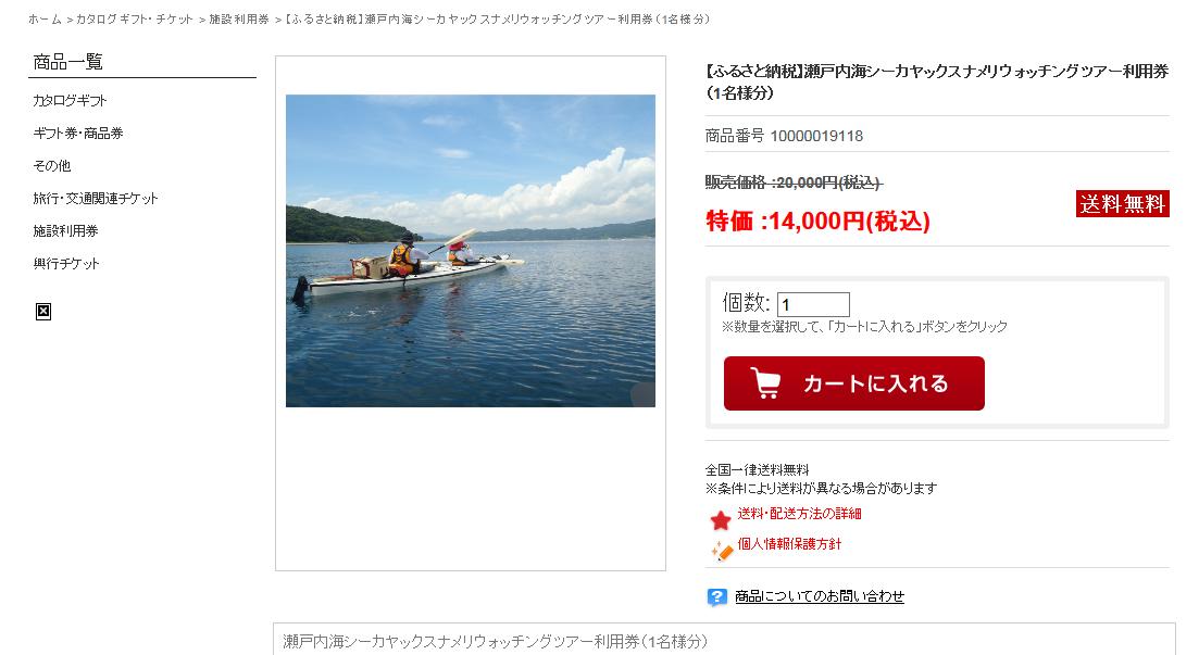 山口県平生町ふるさと納税 偽サイト