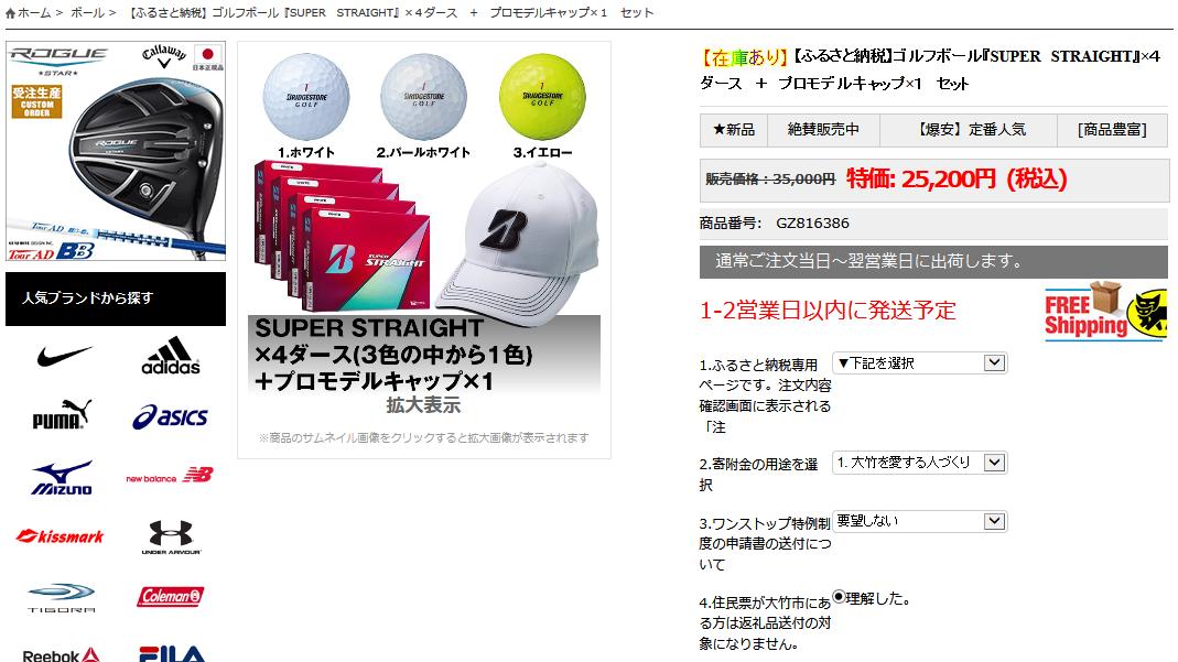 大竹市ふるさと納税 偽サイト