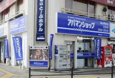 アパマンショップ福山駅前店