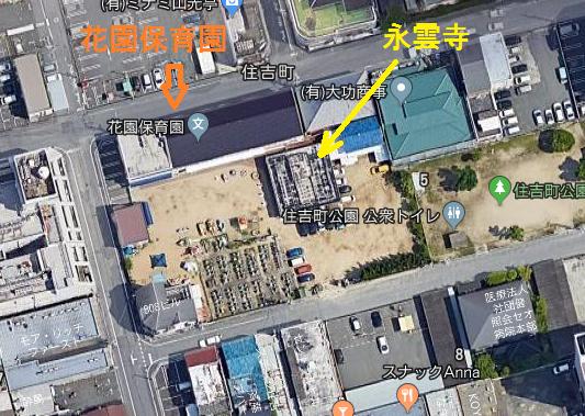花園保育園 永雲寺