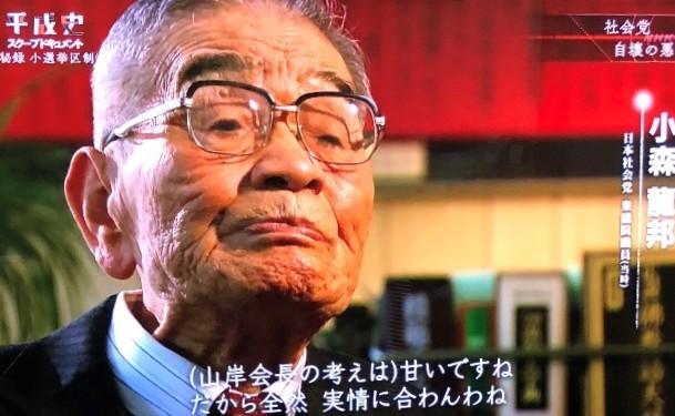 小森龍邦 NHKスペシャル