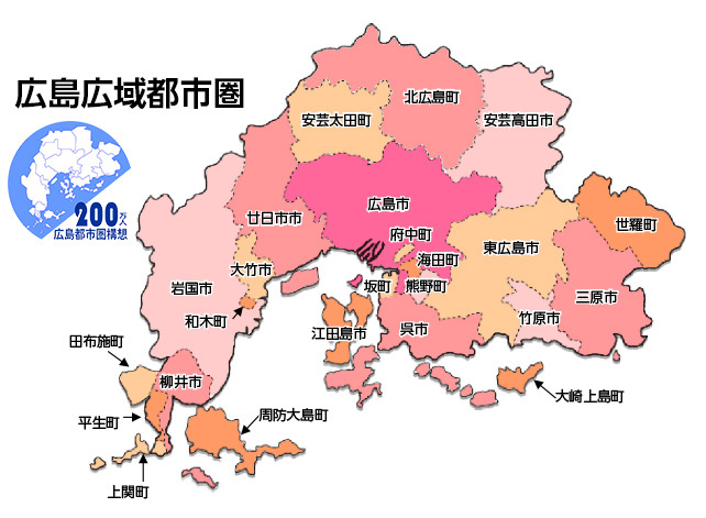 広島市200万人都市構想