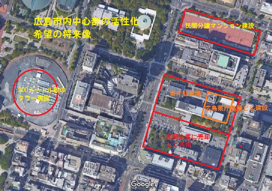 広島県庁 旧市民球場 活用(案)