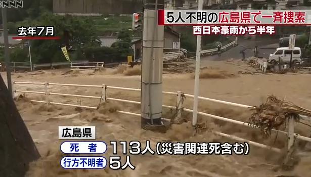 西日本豪雨 広島