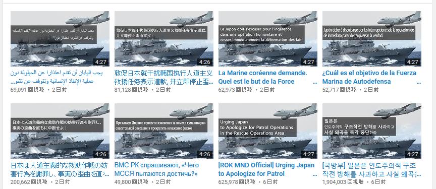 1月10日 韓国 動画8カ国語で公開