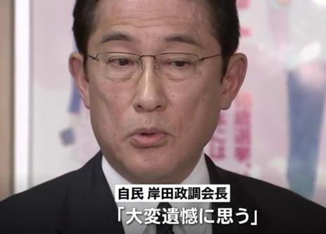 自民党 岸田政調会長
