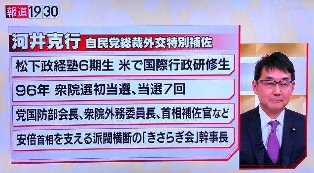 河井克行自民党総裁外交特別補佐