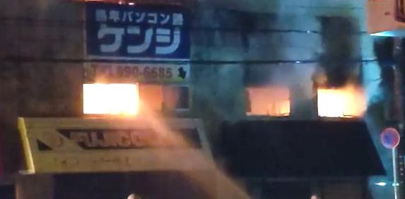 府中町浜田 アパート火事