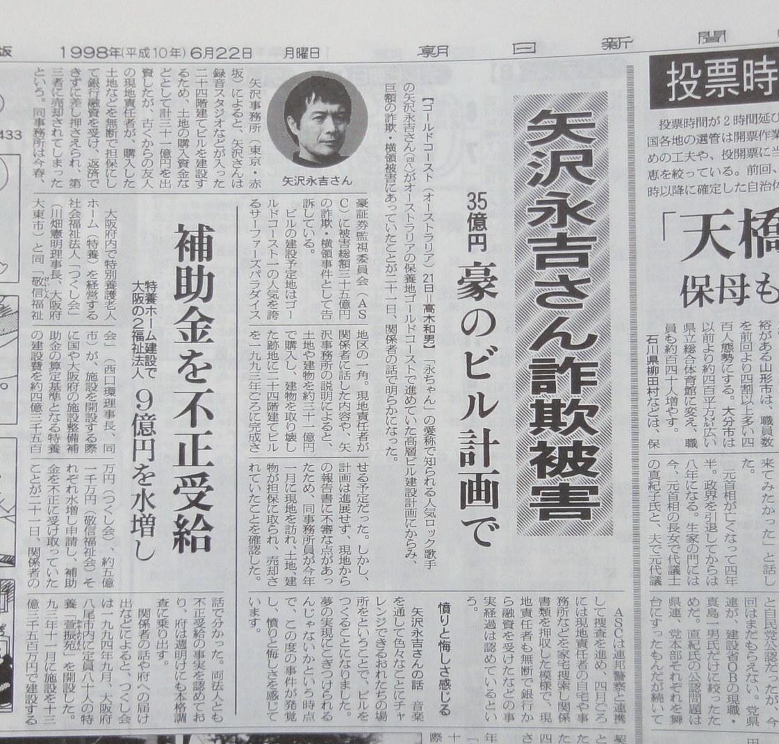 矢沢永吉 詐欺事件
