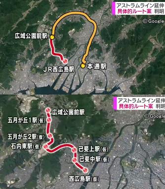 アストラムライン延長新駅