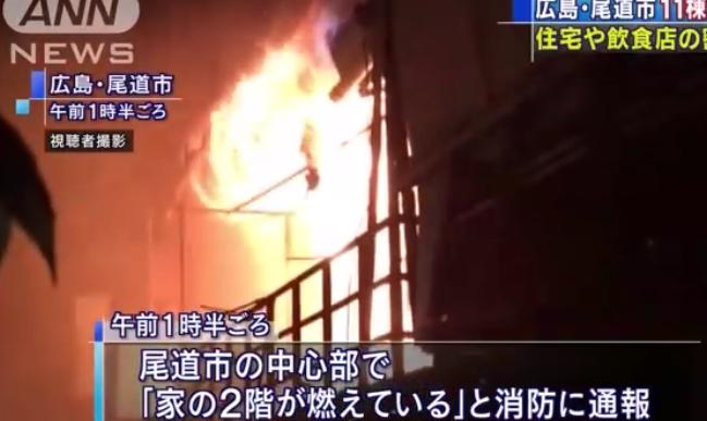 尾道市11棟火事