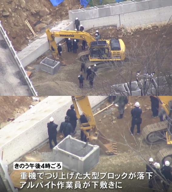 東広島市河内町 災害工事事故