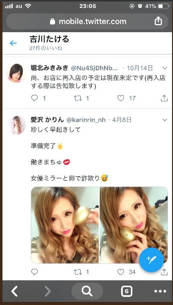 吉川たける Twitter