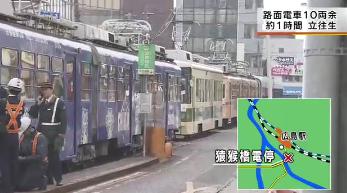 広電路面電車が10両立ち往生