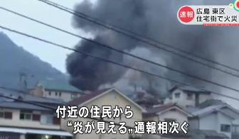 広島市東区福田8丁目 火事