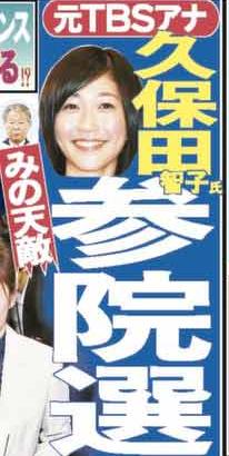 久保田智子 参院選