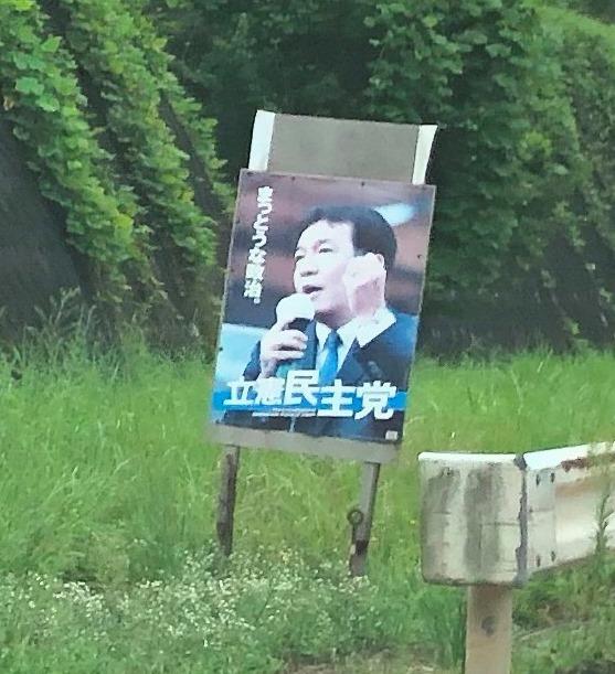 立憲民主党ポスター 枝野 広島市