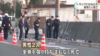 呉市天応塩谷町 トラックひき逃げ事故
