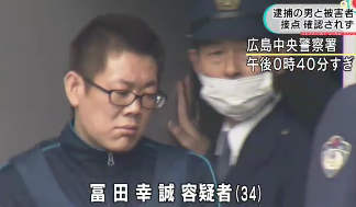 冨田幸誠容疑者