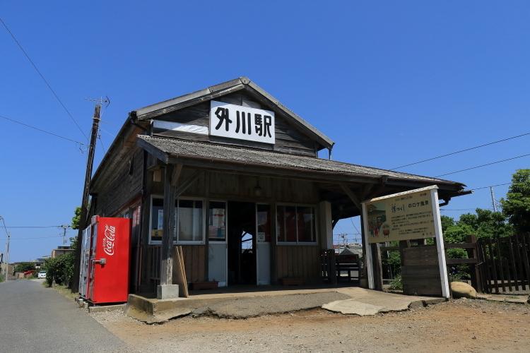 外川駅-SSS