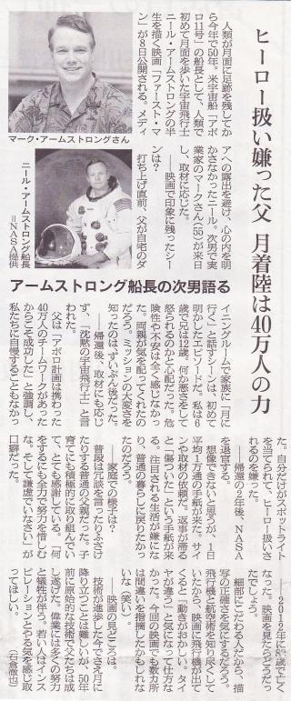 「朝日新聞」アームストロング