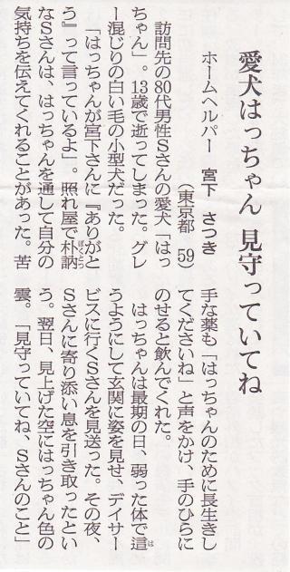 「朝日新聞」声190210