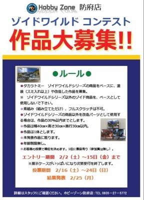 ゾイドコンテスト-防府店2