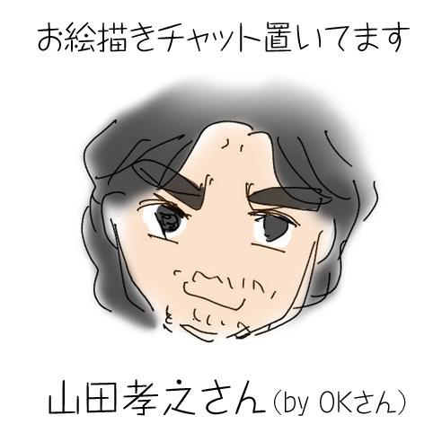 OKさん画:山田孝之 似顔絵