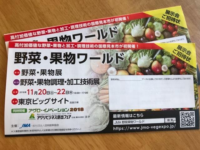 野菜・果物ワールド