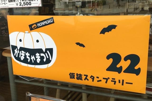 かぼちゃ祭り開催 (1)