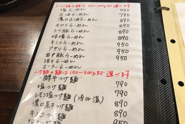 カキ ラーメン(3)