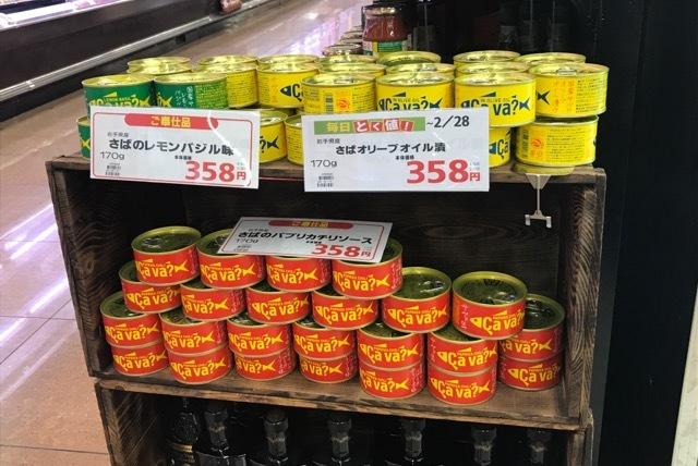 サヴァ缶 (1)