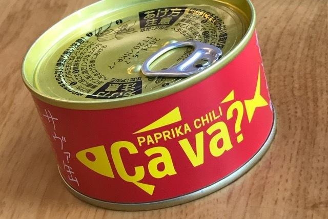 サヴァ缶 (4)