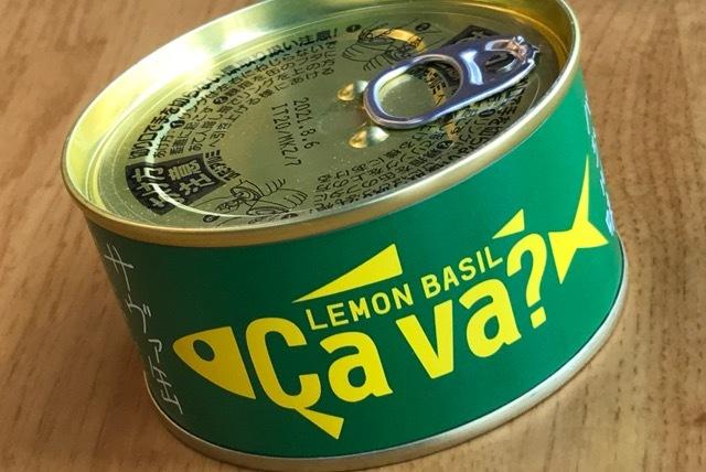 サヴァ缶 (6)